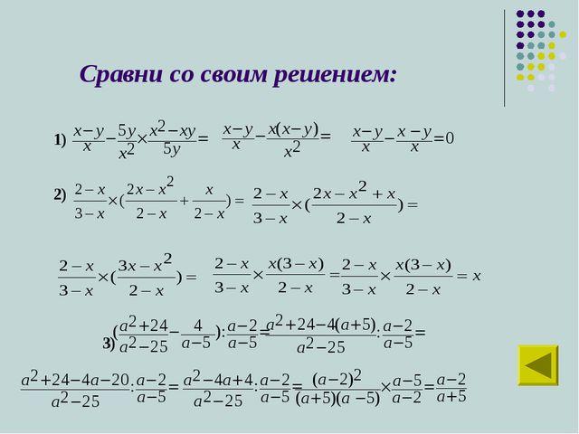Сравни со своим решением: 1) 2) 3)