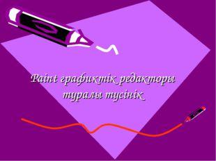 Paint графиктік редакторы туралы түсінік