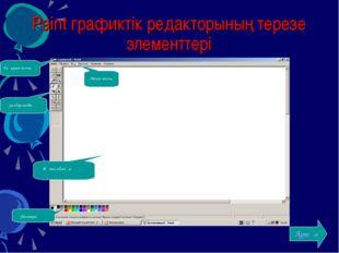 Paint графиктік редакторының терезе элементтері Артқа Тақырып жолы Меню жолы