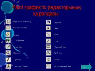 Paint графиктік редакторының құралдары Артқа Ерікті аймақты белгілеу Белгілеу