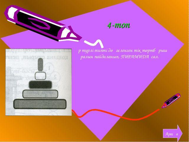 4-топ Әр түрлі типті дөңгеленген тік төртбұрыш құралын пайдаланып, ПИРАМИДА...
