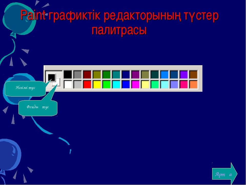 Paint графиктік редакторының түстер палитрасы Артқа Негізгі түс Фондық түс