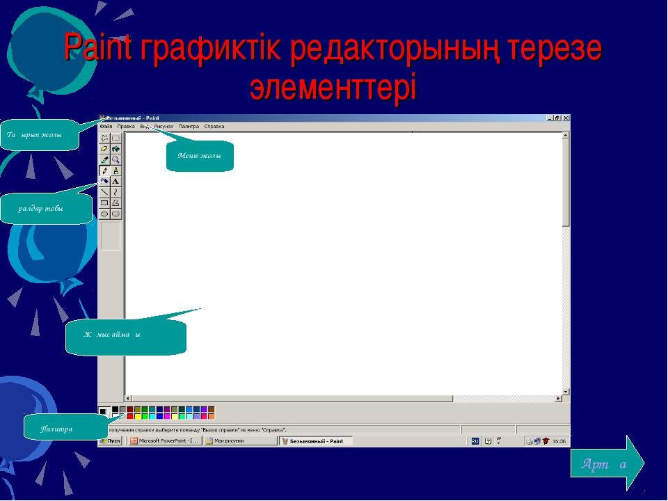 Paint графиктік редакторының терезе элементтері Артқа Тақырып жолы Меню жолы...