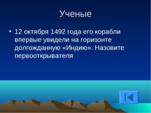 Ученые 12 октября 1492 года его корабли впервые увидели на горизонте долгожда