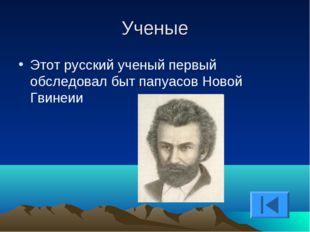 Ученые Этот русский ученый первый обследовал быт папуасов Новой Гвинеии