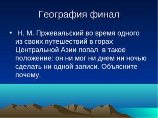 География финал Н. М. Пржевальский во время одного из своих путешествий в гор