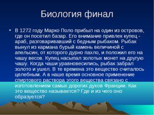 Биология финал В 1272 году Марко Поло прибыл на один из островов, где он посе
