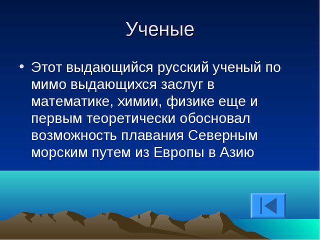 Ученые Этот выдающийся русский ученый по мимо выдающихся заслуг в математике,...