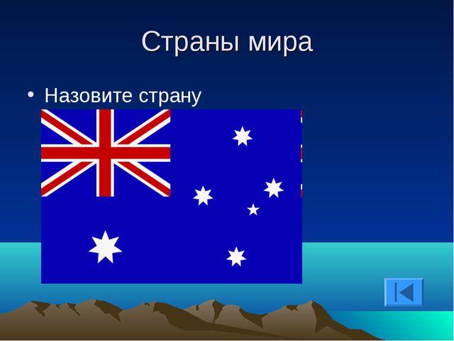 Страны мира Назовите страну