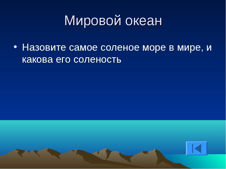 Мировой океан Назовите самое соленое море в мире, и какова его соленость