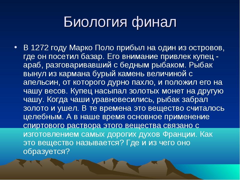 Биология финал В 1272 году Марко Поло прибыл на один из островов, где он посе...
