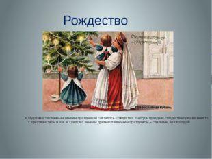 Рождество В древности главным зимним праздником считалось Рождество. На Русь