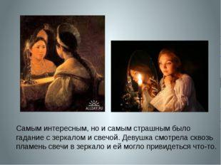 Самым интересным, но и самым страшным было гадание с зеркалом и свечой. Девуш
