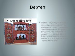 Вертеп Вертеп – двухъярусный ящик, в котором деревянные фигуры изображали сце