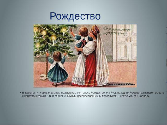 Рождество В древности главным зимним праздником считалось Рождество. На Русь...