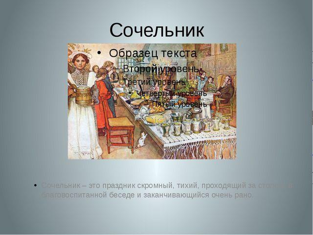 Сочельник Сочельник – это праздник скромный, тихий, проходящий за столом, в б...