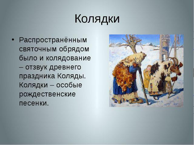 Колядки Распространённым святочным обрядом было и колядование – отзвук древне...