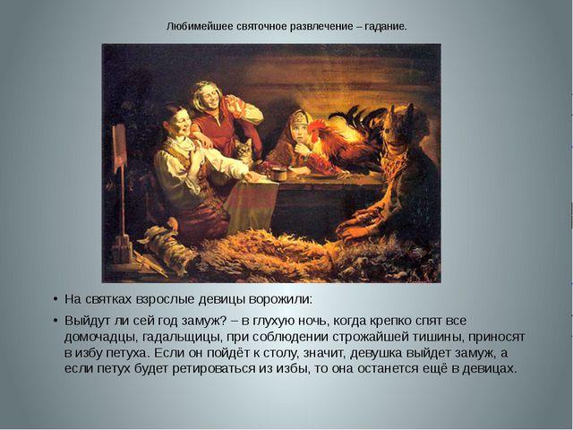На святках взрослые девицы ворожили: Выйдут ли сей год замуж? – в глухую ночь...
