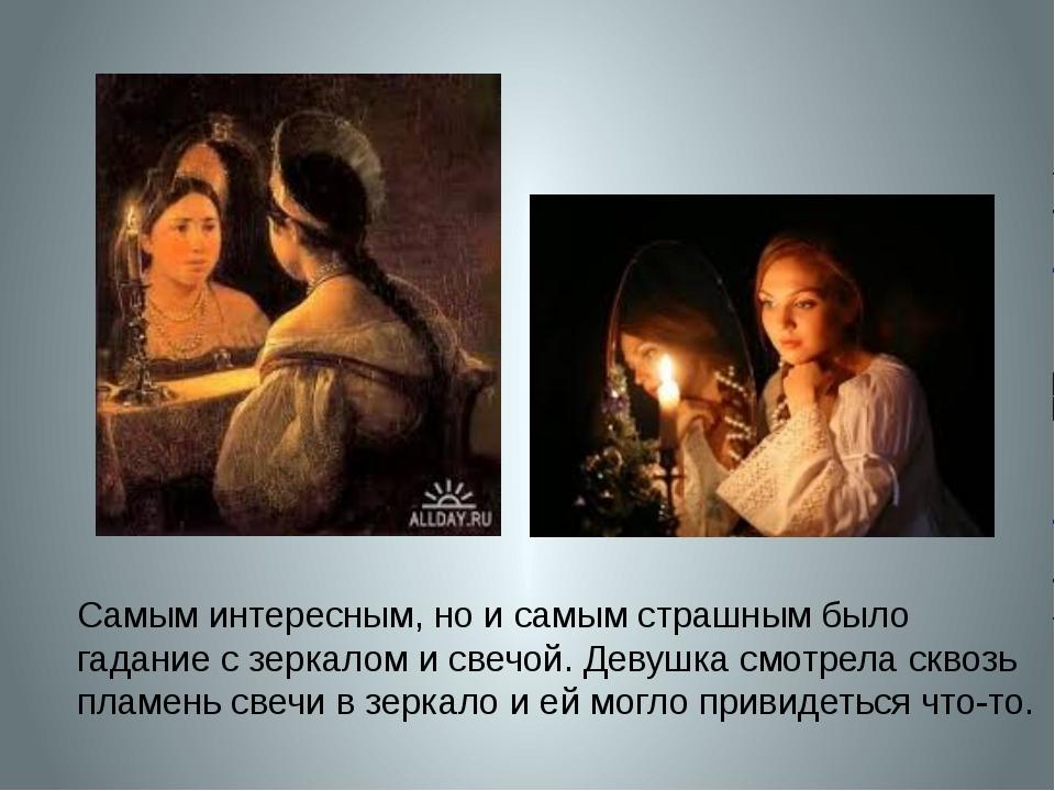 Самым интересным, но и самым страшным было гадание с зеркалом и свечой. Девуш...
