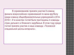В соревнованиях приняли участие 8 команд финала всероссийских соревнований