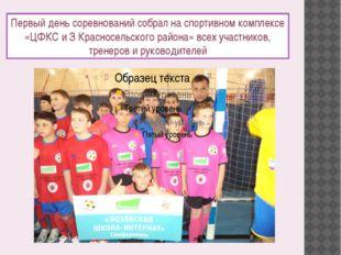 Первый день соревнований собрал на спортивном комплексе «ЦФКС и З Красносельс