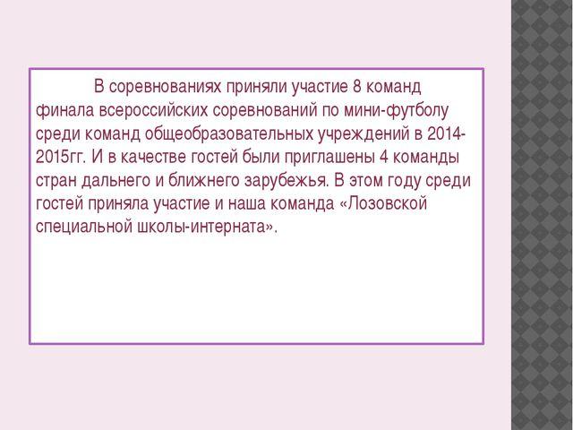 В соревнованиях приняли участие 8 команд финала всероссийских соревнований...