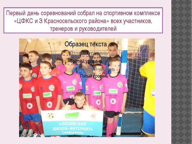 Первый день соревнований собрал на спортивном комплексе «ЦФКС и З Красносельс...