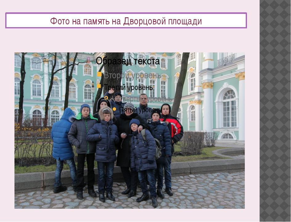 Фото на память на Дворцовой площади