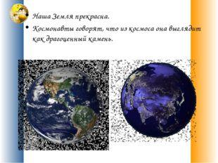 Наша Земля прекрасна. Космонавты говорят, что из космоса она выглядит как дра