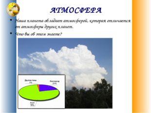 АТМОСФЕРА Наша планета обладает атмосферой, которая отличается от атмосферы д