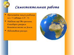 Самостоятельная работа Прочитайте текст учебника на с 71 (абзацы 3,5) - 72. Н