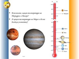 Вспомните, какая температура на Меркурии и Венере? А какая температура на Мар