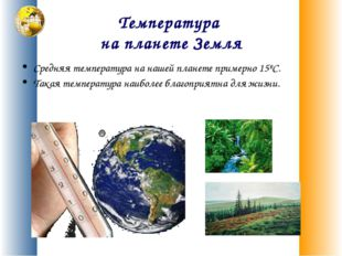 Температура на планете Земля Средняя температура на нашей планете примерно 15