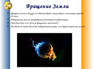 Вращение Земли Вращение Земли вокруг оси обеспечивает смену света и темноты к