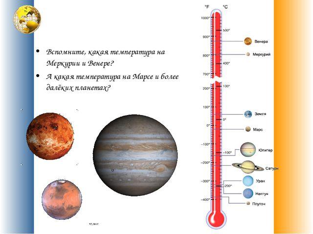 Вспомните, какая температура на Меркурии и Венере? А какая температура на Мар...