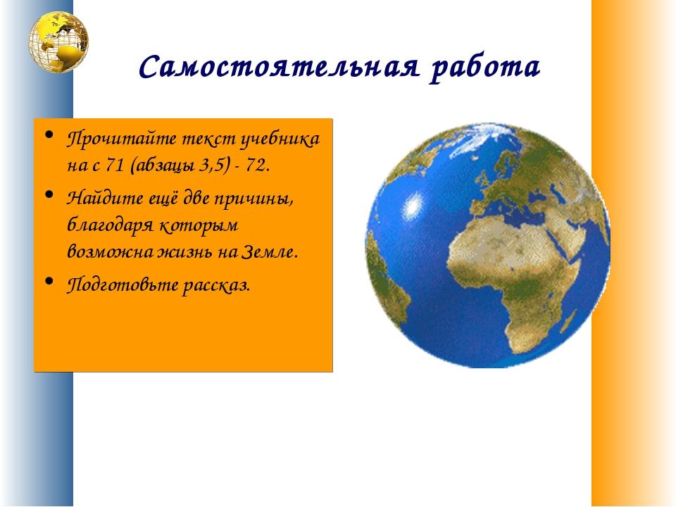 Самостоятельная работа Прочитайте текст учебника на с 71 (абзацы 3,5) - 72. Н...