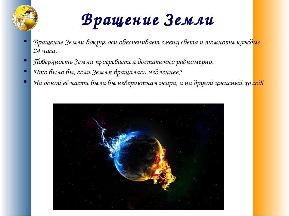 Вращение Земли Вращение Земли вокруг оси обеспечивает смену света и темноты к...