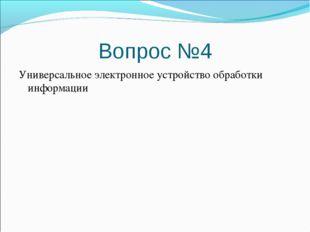 Вопрос №4 Универсальное электронное устройство обработки информации