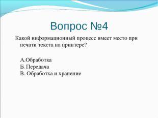Вопрос №4 Какой информационный процесс имеет место при печати текста на принт