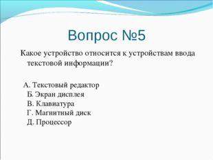 Вопрос №5 Какое устройство относится к устройствам ввода текстовой информации