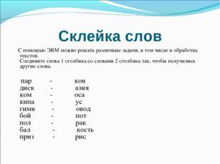 Склейка слов С помощью ЭВМ можно решать различные задачи, в том числе и обраб