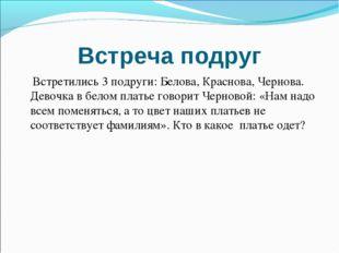 Встреча подруг Встретились 3 подруги: Белова, Краснова, Чернова. Девочка в бе
