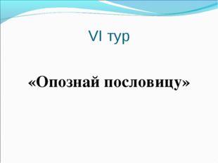 VI тур «Опознай пословицу»