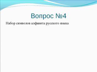 Вопрос №4 Набор символов алфавита русского языка
