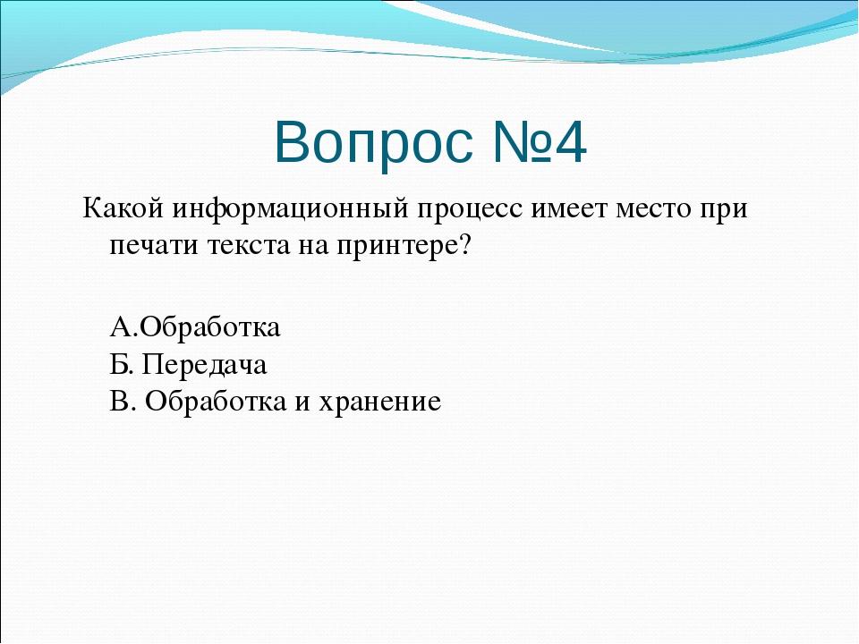 Вопрос №4 Какой информационный процесс имеет место при печати текста на принт...