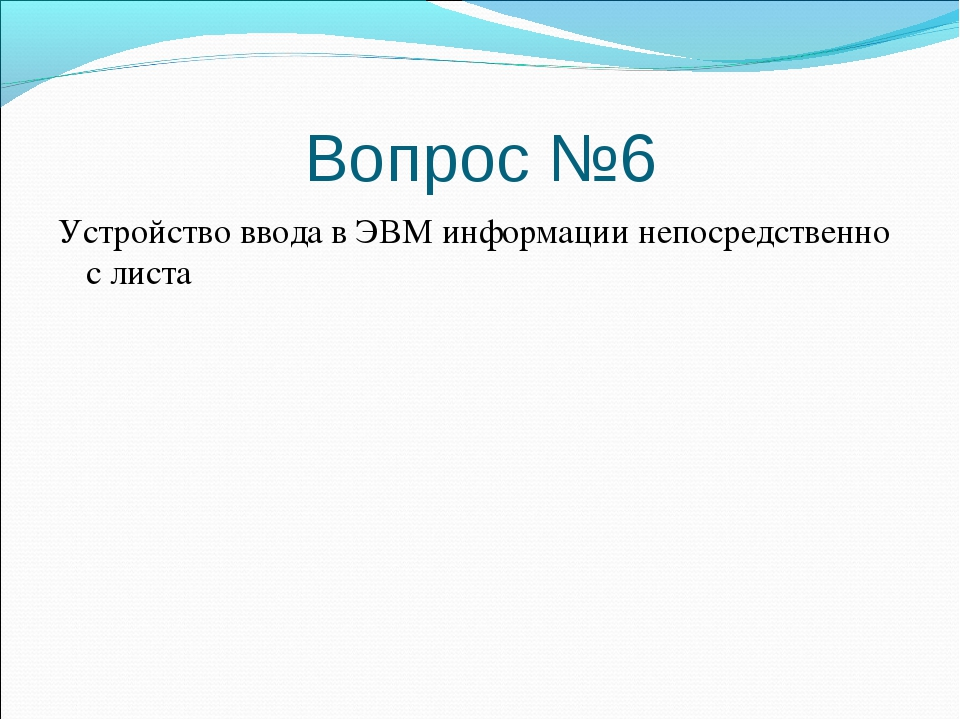 Вопрос №6 Устройство ввода в ЭВМ информации непосредственно с листа