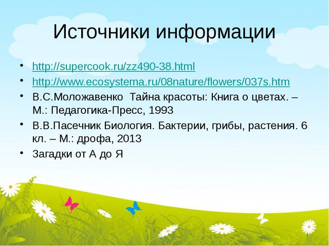 Источники информации http://supercook.ru/zz490-38.html http://www.ecosystema....