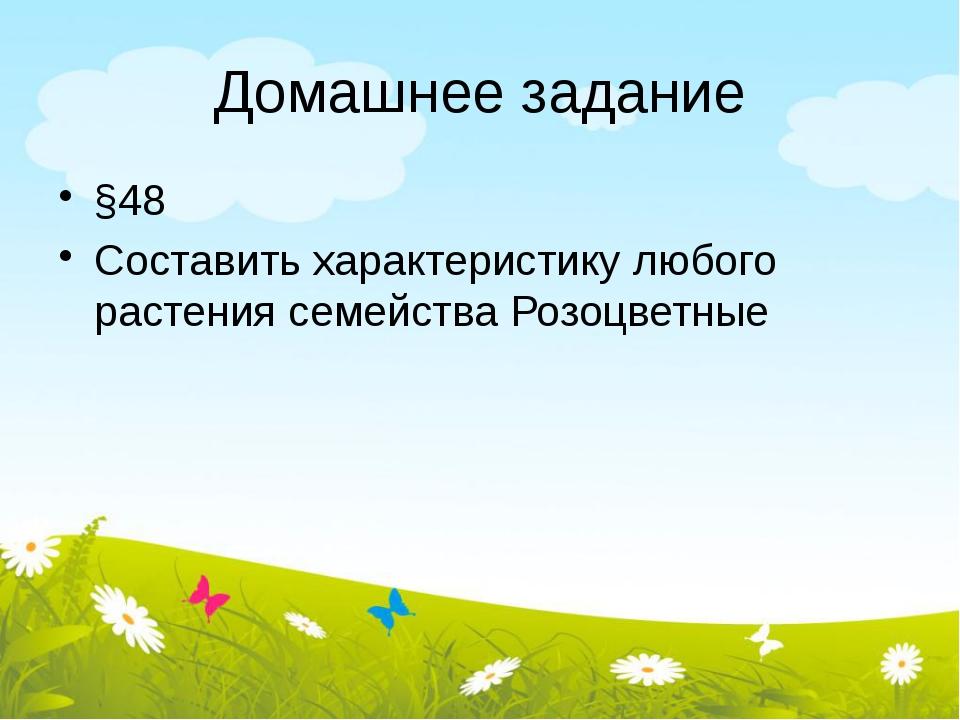 Домашнее задание §48 Составить характеристику любого растения семейства Розоц...