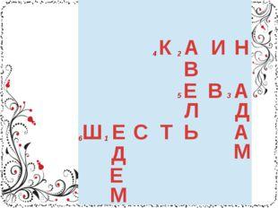 КРЕСТОСЛОВИЦА Е Д Е М Ь Л Е В А М А Д А Н И К В Ш С Т 4 2    5  3   6 1