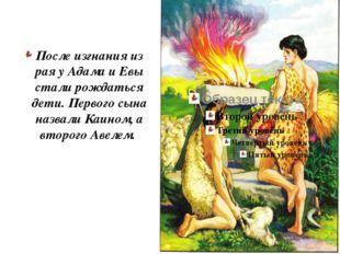После изгнания из рая у Адама и Евы стали рождаться дети. Первого сына назвал